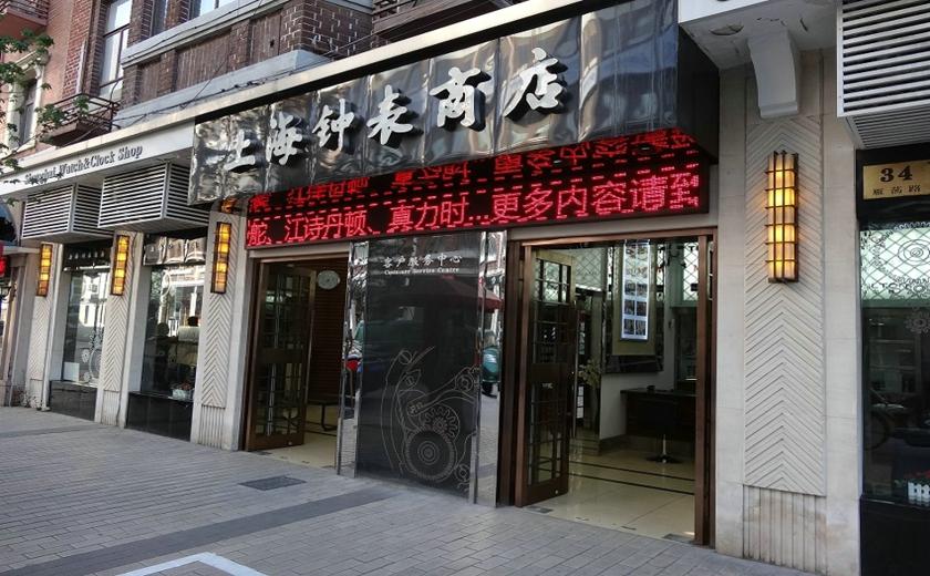 盛时维修上海钟表商店雁荡路客服中心