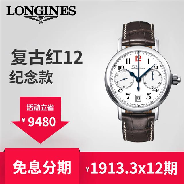 浪琴 Longines HERITAGE 经典复刻系列 L2.775.4.23.3 机械 男款