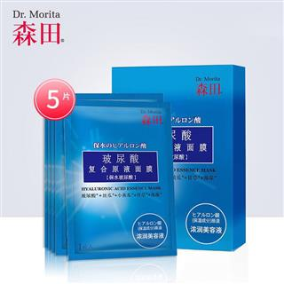 森田玻尿酸面膜(5枚入)